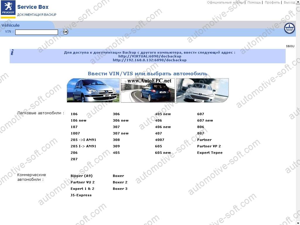 Inteligentny Peugeot Service Box 2014 spare parts catalog, service manual IC44